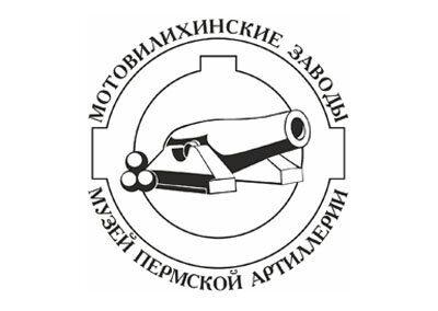 Музей пермской артиллерии ПАО «Мотовилихинские заводы»