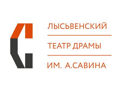 Музей Лысьвенского театра драмы им. А.А. Савина