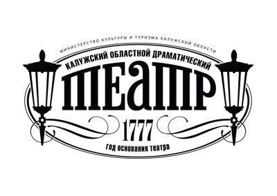 Музей Калужского областного драматического театра