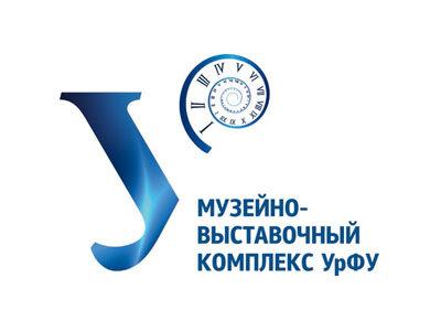 Музейно-выставочный комплекс Уральского федерального университета