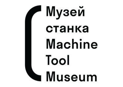 Частное учреждение культуры «Музей станка» (ООО «Октава»)