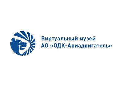 Виртуальный музей АО «ОДК-Авиадвигатель»
