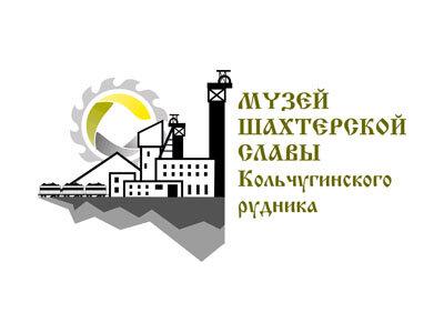 Музей Шахтерской славы Кольчугинского рудника
