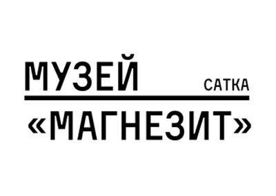 Музей «Магнезит» (ООО «Группа «Магнезит»)