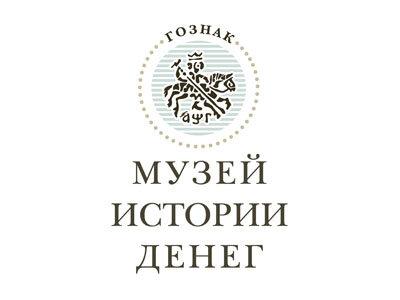 Музей истории денег АО «Гознак»