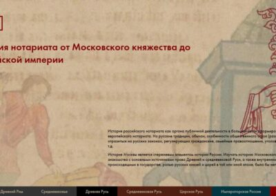 Виртуальный музей московского нотариата