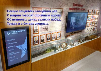 Музей истории АО «Транснефть – Прикамье»
