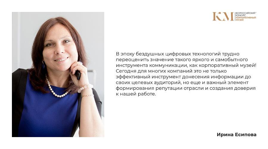 Новости - В Попечительский совет конкурса вошла Есипова Ирина Феликсовна