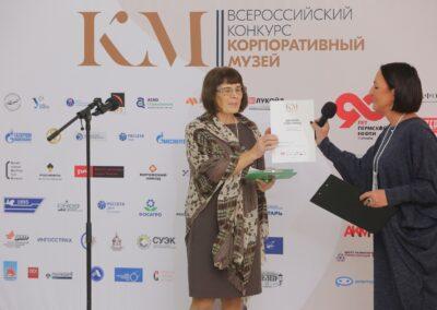 Корпоративный музей - 2019 - 08.11.2019