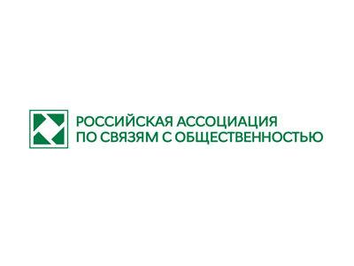 РАСО (Российская Ассоциация по связям с общественностью)