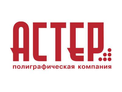 партнеры - Полиграфическая компания «АСТЕР»