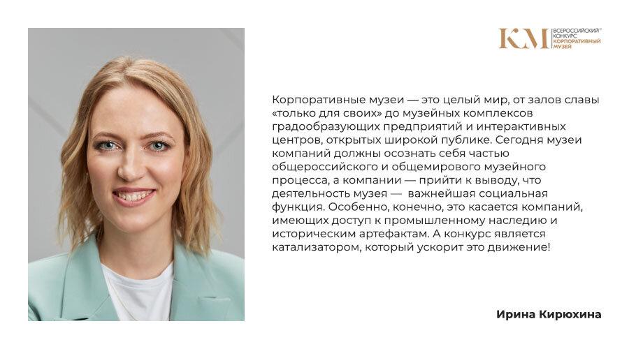 новости - В попечительский совет вошла Ирина Кирюхина