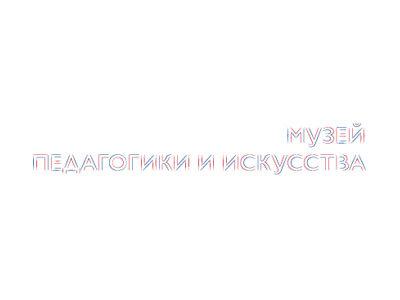 Музей педагогики и искусства ФИИ РГПУ им. А.И. Герцена