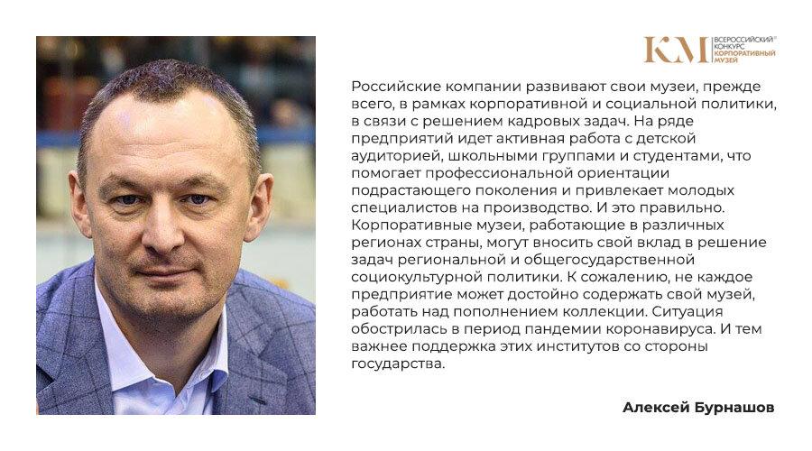 Новость - Попечительский совет оказывает всестороннее содейстие Всероссийскому конкурсу «Корпоративный музей»