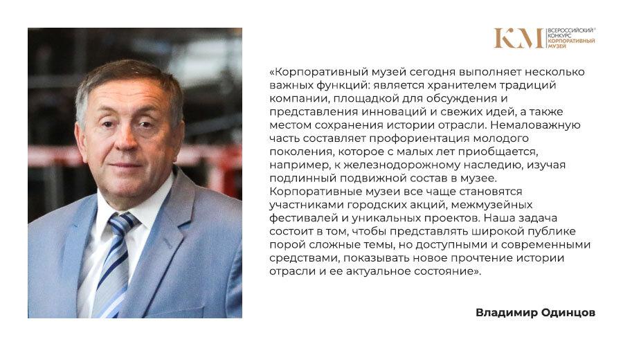 Новости - В Попечительский совет конкурса вошел ОДИНЦОВ ВЛАДИМИР АЛЕКСЕЕВИЧ