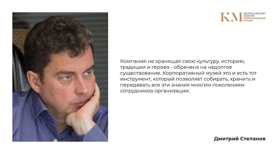 новости - В попечительский совет конкурса вошел Степанов Дмитрий Александрович