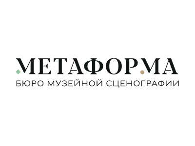 Бюро музейной сценографии «МЕТАФОРМА»