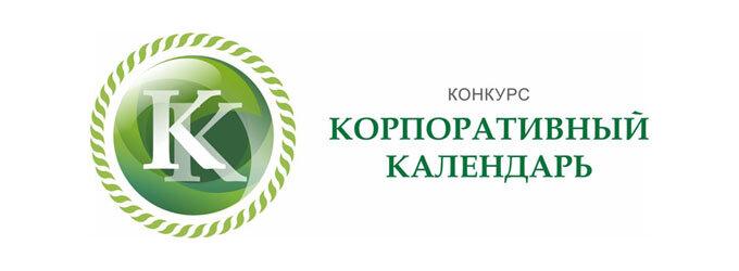 Всероссийский конкурс «Корпоративный календарь»