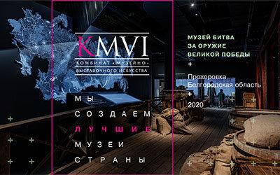 ООО «Комбинат музейно-выставочного искусства» (ООО «КМВИ»)